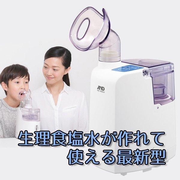 画像1: 微細化エア口ゾル吸入UΝ-135Β/Ρ (のど鼻両用) 【最新型・温熱吸入器】大手医療機器メーカー(株)A&D製◆生理食塩水を作る専用ツール付属 (1)