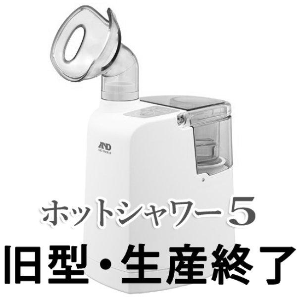 画像1: 微粒化エアロゾル吸入器(のど鼻両用)【超音波温熱吸入器】/大手医療機器メーカー(株)A&D製 (1)