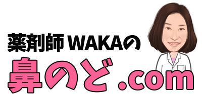 薬剤師WAKAの『鼻のど.com』